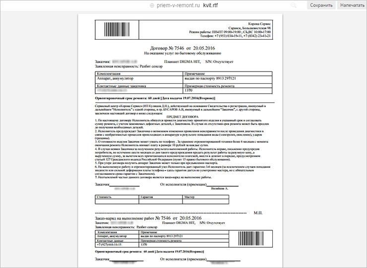 Акт приема товара на гарантийный ремонт образец